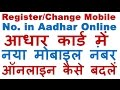 How To Registerchange New Mobile Number In Aadhar Card Onlin