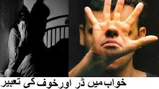 khwab Main Darne Ki Tabeer |khwab Mein Darna,khofnak khwab