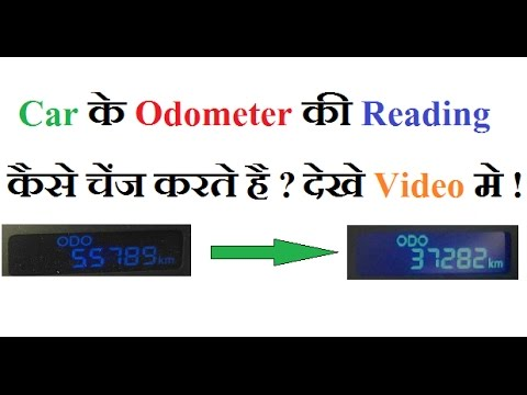 How To Change ODOMeter Reading of Any Car