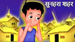 भंगारवाली का जादुई चिराग - Hindi Story