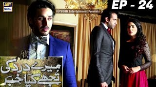 Meray Dard Ki Tujhe Kya Khabar Episode 24 - ARY Digital Drama