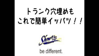 【show Up】トランク穴埋めもこれで簡単イッパーーーーツ\(^o^)/ Filling Holes Of A Trunk Is Gonna Be Super Easy!!