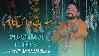 Manqabat 2018 | Hazrat e Abbas Ka Naam | Syed Raza Abbas Zaidi | Mola Abbas Manqabat