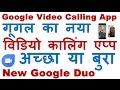 How To Download And Use Google Duo Free Video Calling App Go