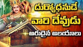 దుర్యోధనుడి గుడి వివరాలు | Duryodhana temple | A tale of two temples dedicated to unusual 'god