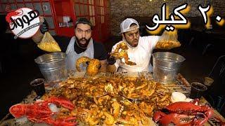اكياس الجمبري و الاستاكوزا 🦀 مطعم هووك !! | Seafood bags 20KG