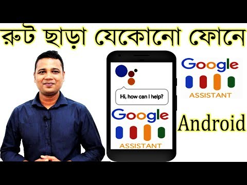 How To Active Google Assistant Any Android Without Root   Bangla  