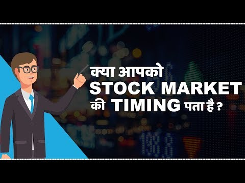 Stock market timings in India | हिंदी