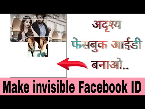How To Create A Invisible Name Facebook ID real truth/2018/अदृश्य फेसबुक आईडी बनाओ/Android Tech Guru