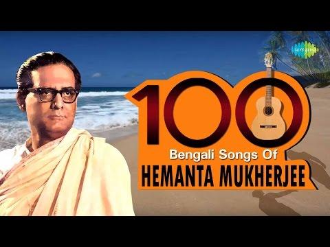 Top 100 Bengali Songs of Hemanta Mukherjee | HD Songs | One Stop Jukebox