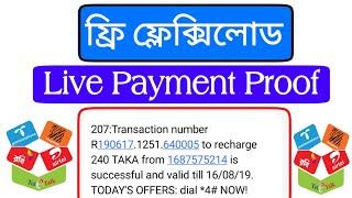 ফ্রী রিচার্জ ২০ টাকা।।Free Recharge 20 Taka 2019
