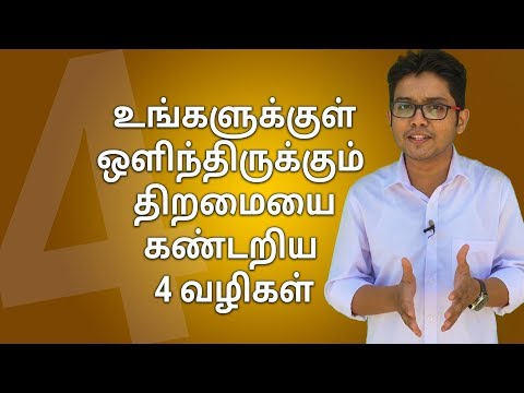 How To Find Your Hidden Talents | Tamil Motivation | Hisham.M