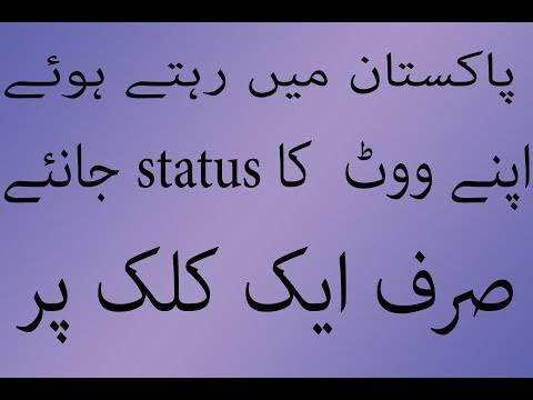 How to check vote status in Pakistan through sms