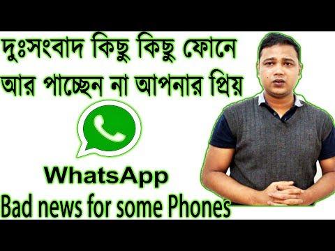WhatsApp bad news দুঃসংবাদ  for old phones, Nokia,BlackBerry,Windows Phone