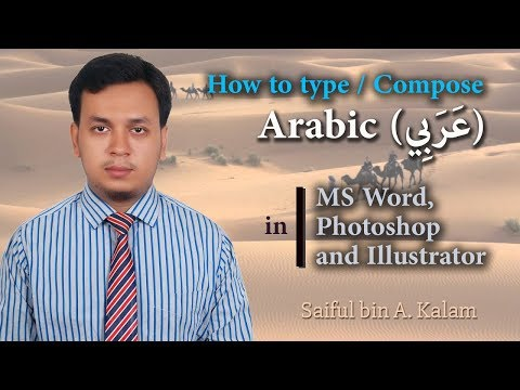How to type Arabic (عَرَبِي) in MS Word, Photoshop and Illustrator