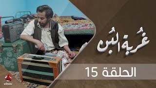 غربة البن | الحلقة  15  | محمد قحطان - صلاح الوافي - عمار العزكي - سالي حماده - شروق | يمن شباب