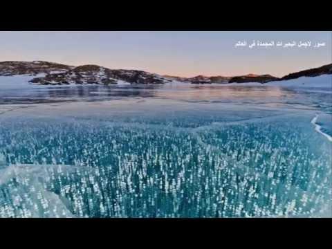 صور لاجمل البحيرات المجمدة في العالم