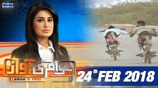 Awam Ki Awaz | SAMAA TV | 24 Feb 2018