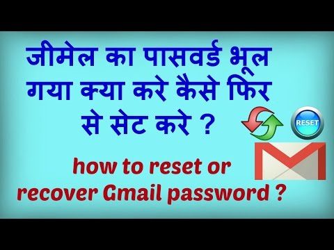 how to reset or forgot gmail password in hindi ?