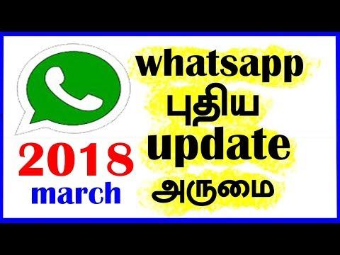 Whatsapp New Update 2018 march | 1 மணி நேரம் பின்பும் டெலிட் செய்யும் வசதி. | CAPTAIN GPM