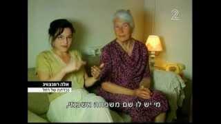 #x202b;הגרמנים שהחליטו לעלות ולהתגייר - דור שני לשואה#x202c;lrm;