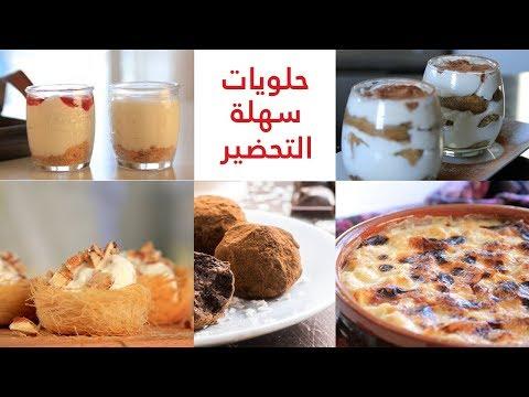 5 حلويات رمضانية رائعة (أم علي-كاسات تشيزكيك-كنافة بالأيس كريم-أكواب الترميسو-ترايفل البلح)