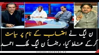 PMLN leader Malik Ahmad accepts it's party's fault in live show