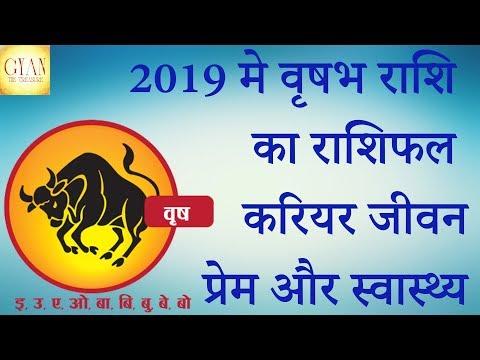 2019 मे वृषभ राशि का राशिफल - करियर , आर्थिक जीवन , शिक्षा ,पारिवारिक जीवन ,प्रेम अाैर स्वास्थ्य