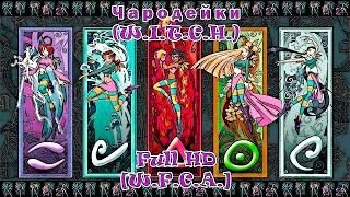 Чародейки (W.I.T.C.H.) Full HD - 1 сезон, 7 серия - Разделяй и властвуй (D. and C.). [W.F.C.A.]