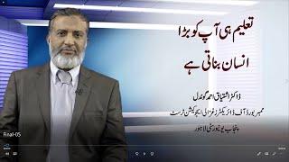 Taleem Hi Aap ko bara insan banati hai by Dr. Ishtiaq Ahmed Gondal