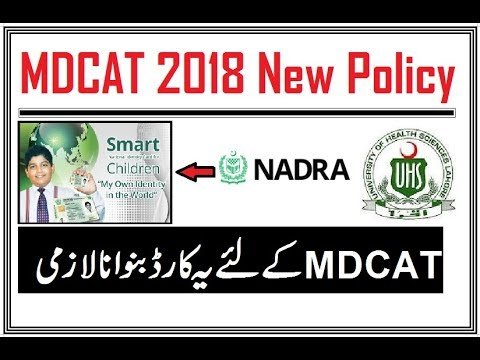Juvenile Card Important For MDCAT 2018 (UHS New Policy)