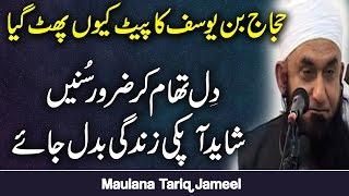 Maulana Tariq jameel | Islamic Bayan | Urdu Bayan | Hajjaj Bin Yousaf Story