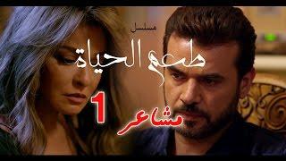 مسلسل طعم الحياة ـ  مشاعر  |Ta3m alhaya _ Msha3er  Episode  |1