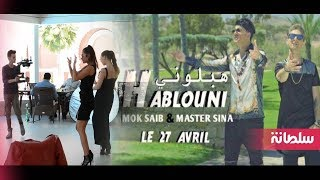 حصريا: فيديو كليب جديد لMok Saib بمراكش