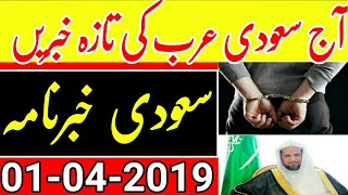 02 7 2018 news saudi arabia latest news urdu news hindi news
