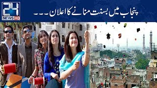 Basant Celebration 2019 Announced In Pakistan | 24 News HD
