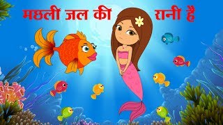 Machli Jal Ki Rani Hai + More Hindi Nursery Rhymes by FunForKidsTV