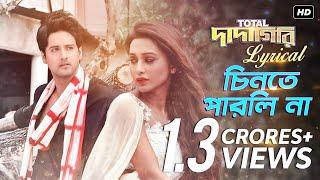 Chinte Parli Na Lyrical | Total Dadagiri | Yash | Mimi | Jeet Gannguli | Pathikrit |  SVF Music