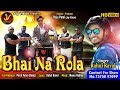 Download RAHUL RAVAL - ભાઈ ના રોલા || Bhai Na Rola ||  New Gujarati Song  2019 MP3,3GP,MP4