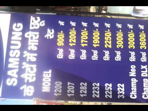 New Samsung mobile price list HD