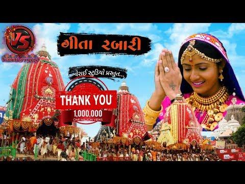 Xxx Mp4 GEETA RABARI Special અષાઢી બીજ Jagannath Ratha Yatra 2018 Full Part FULL HD 3gp Sex
