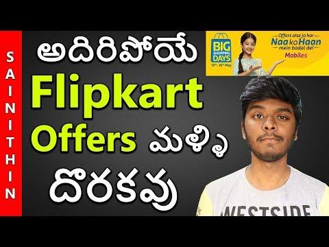 Flipkart summer Deals 13th - 16th May 2018 in telugu by sai nithin