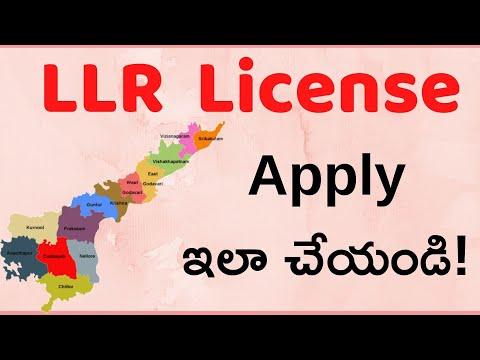 How to Apply Learner's Driving License Online in Andhra Pradesh Telugu
