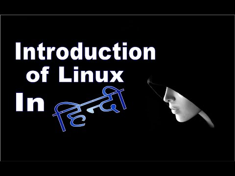 Introduction of Linux Operating System In Hindi