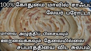 கோதுமைமாவு இருக்கா 10 நிமிடம் சுவையான சாஃப்ட் லேயர் பரோட்டா சப்பாத்தியை விட சுலபம்/Wheat Parotta Rec