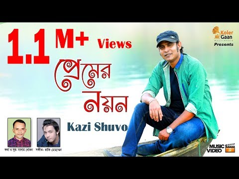 Xxx Mp4 Bangla Song প্রেমের নয়ন Premer Noyon Kazi Shuvo Kolergaan Multimedia☢☢ EXCLUSIVE ☢☢ 3gp Sex