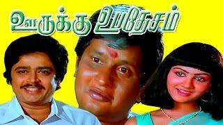 Oorukku Upadhesam | Visu,S.Ve.Sekar, Oorvasi | Tamil Full Comedy Movie | Official Upload