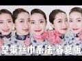 Download  空乘丝巾系法(春夏版)  MP3,3GP,MP4