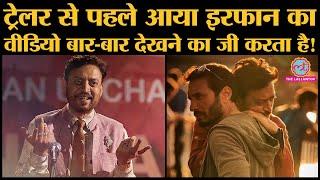 Angrezi Medium Trailer से पहले आया Irrfan Khan का Emotional message वाला Video   Kareena Kapoor Khan
