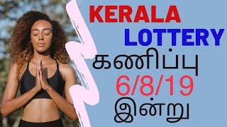 5-7-2019 NIRMAL NR-128 LOTTERY RESULT TODAY || Kerala